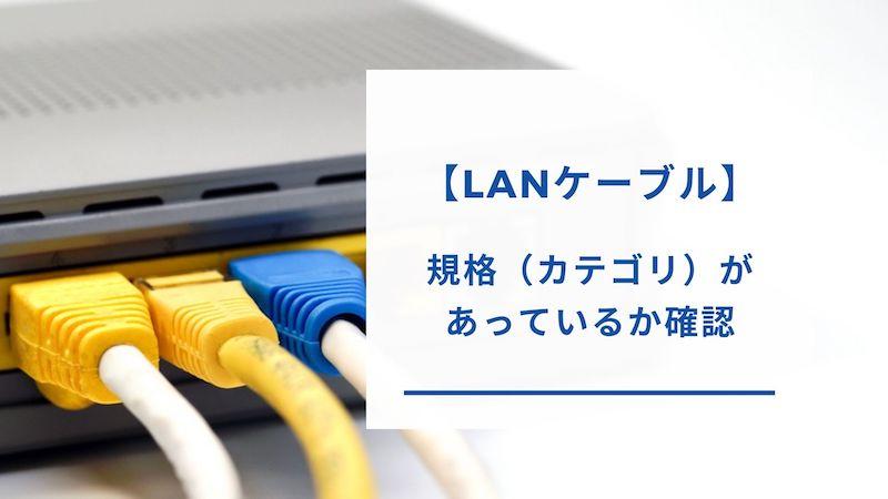 LANケーブルの規格