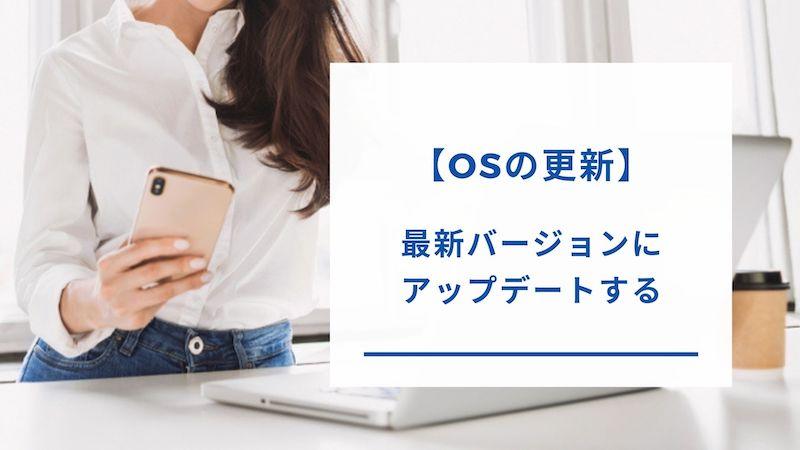 OSを最新バージョンに更新する