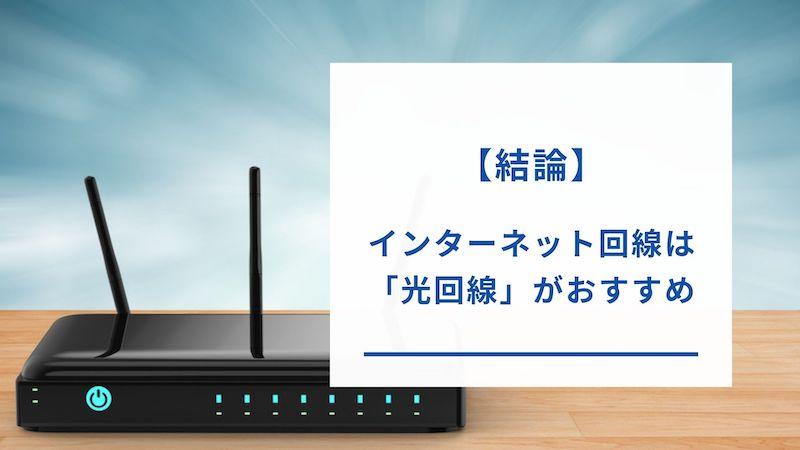 インターネット回線のおすすめは光回線