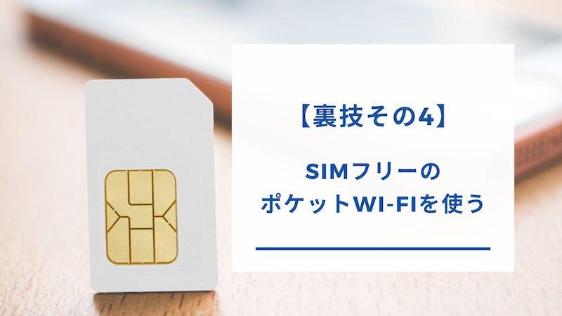 SIMフリーのモバイルルーターを使う