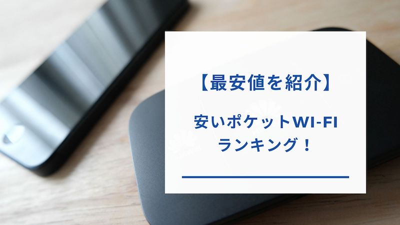 1番安いポケットWi-Fi