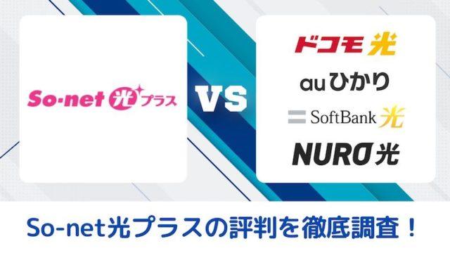 So-net(ソネット)光プラスの口コミ評判