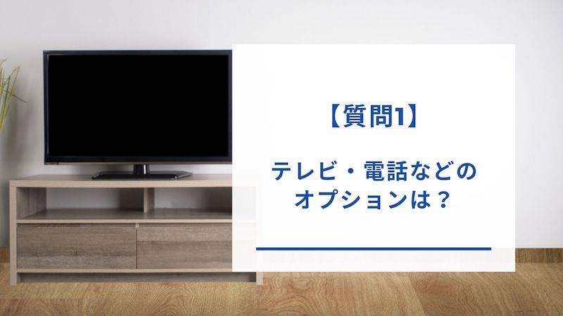 So-net光プラスのテレビ・電話オプション