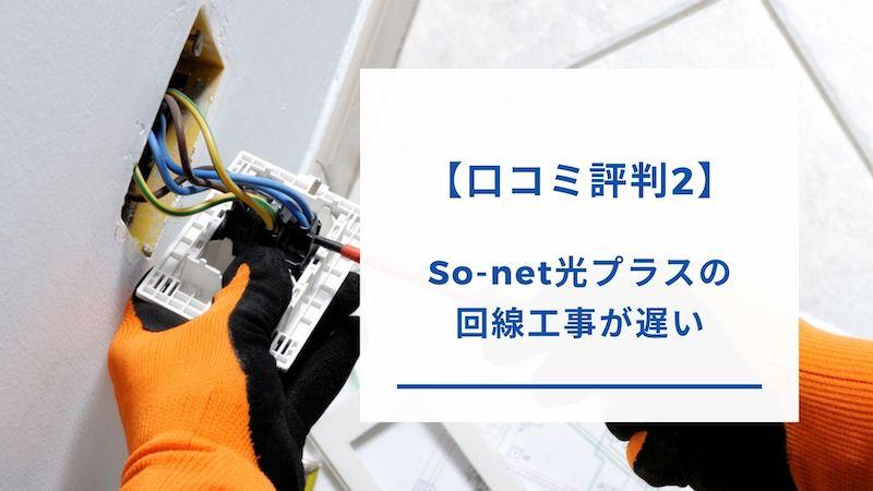So-net光プラスの工事が遅い