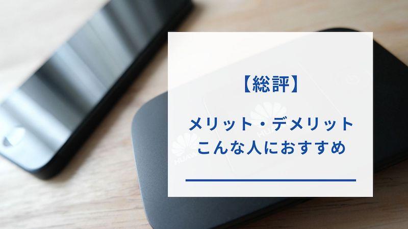 BIGLOBE WiMAXのメリット・デメリット