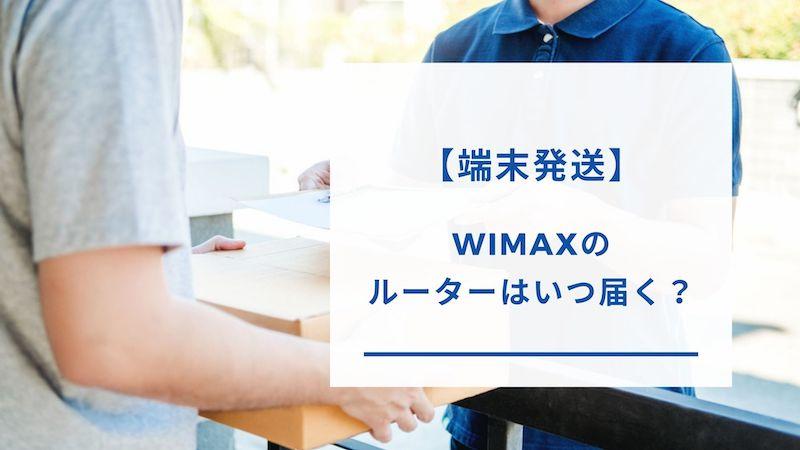 BIGLOBE WiMAXのルーター返却