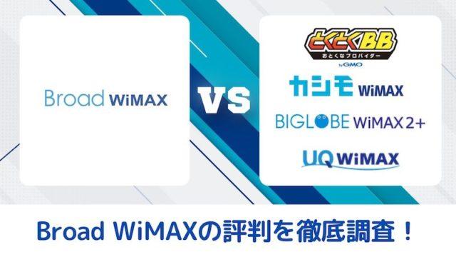 Broad WiMAX(ブロードワイマックス)の口コミ評判