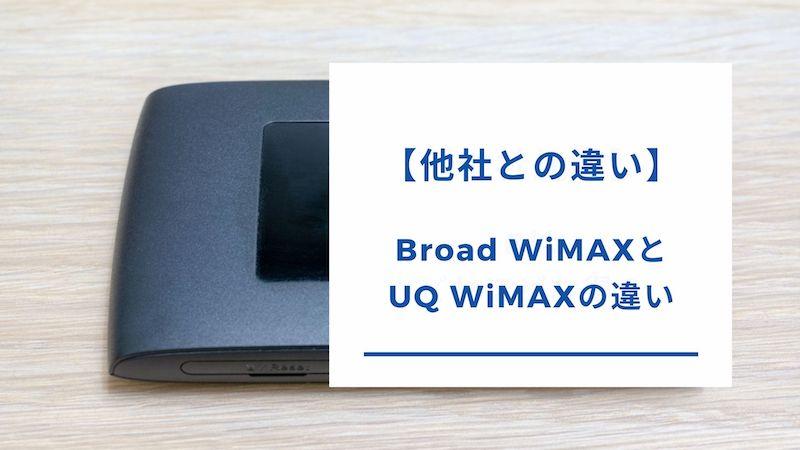 Broad WiMAXとUQ WiMAXの違い
