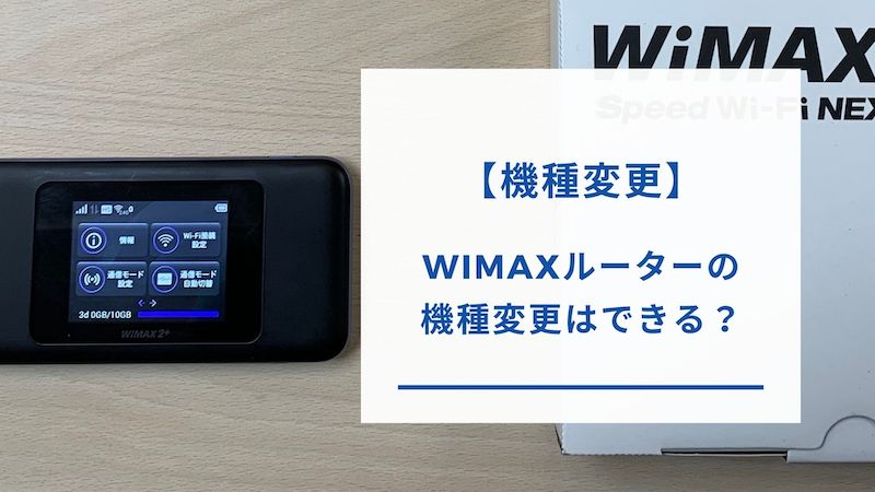 Broad WiMAXの機種変更