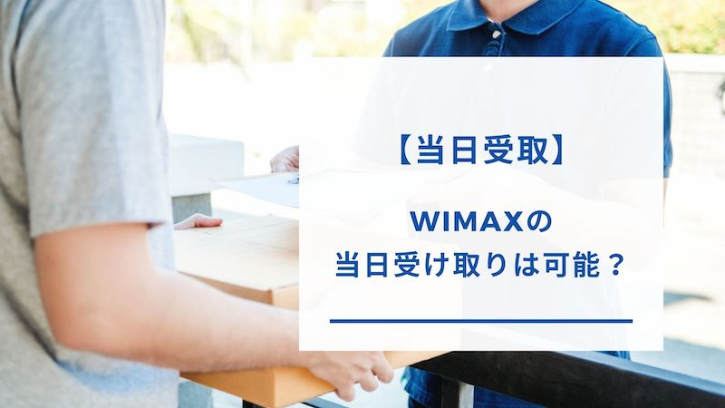 Broad WiMAXは当日受取も可能