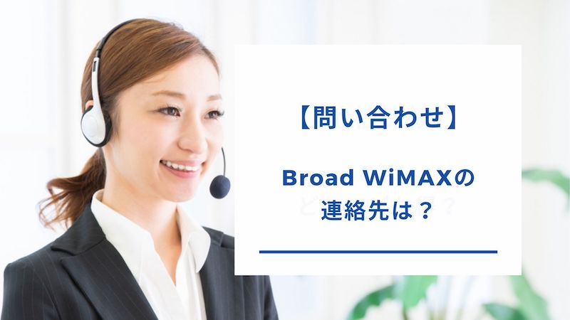 Broad WiMAXの問い合わせ先