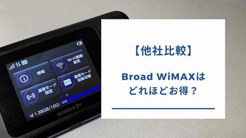 Broad WiMAXと他社Wi-Fiを比較