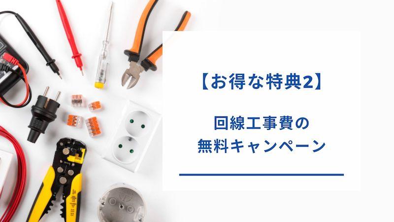 回線工事費が無料