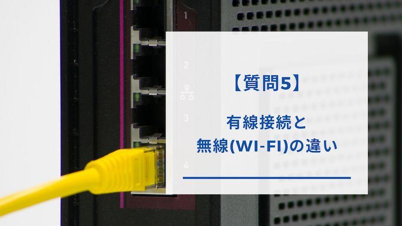有線接続だと回線速度が安定する