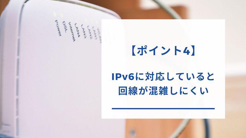 IPv6対応だと回線が混雑しにくい