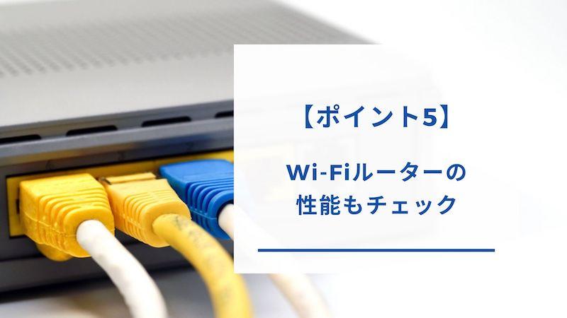Wi-Fiルーターの性能も確認