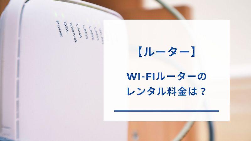 Wi-Fiルーターのレンタル料金