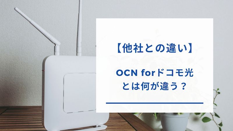 OCN for ドコモ光との違い
