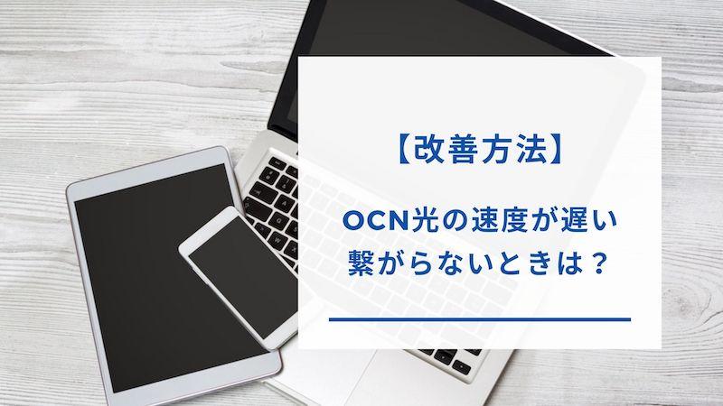 OCN光が遅い・繋がらないときの改善策