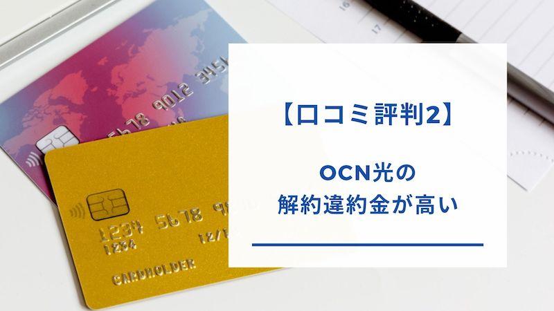 OCN光の解約違約金が高い