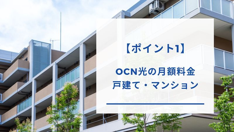 OCN光の月額料金