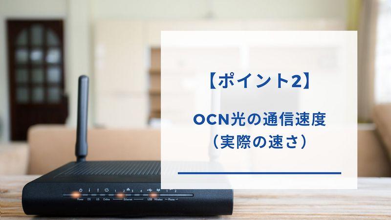 OCN光の通信速度