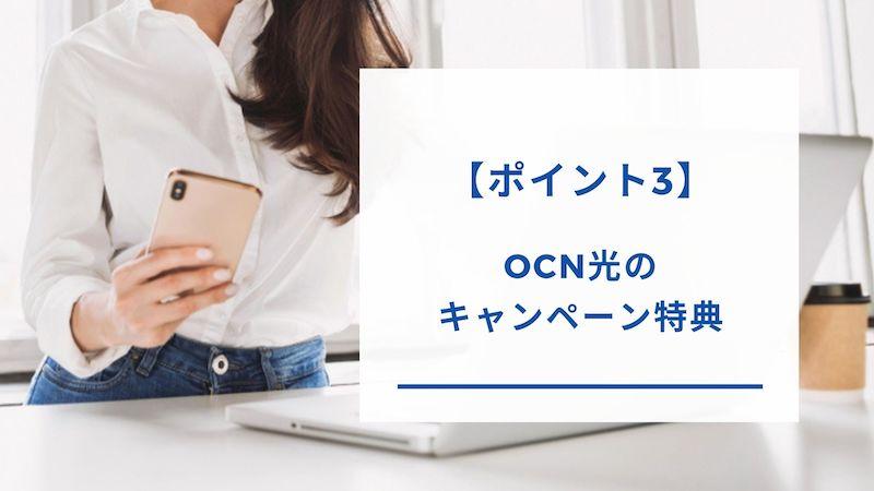 OCN光のキャンペーン特典