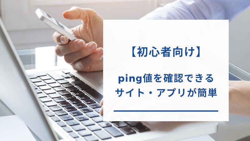 ping値を確認できるサイトも