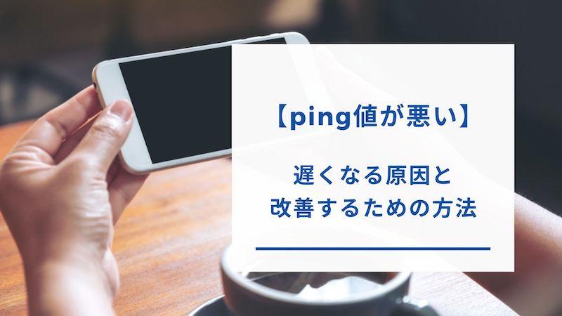 ping値が遅い原因と改善策