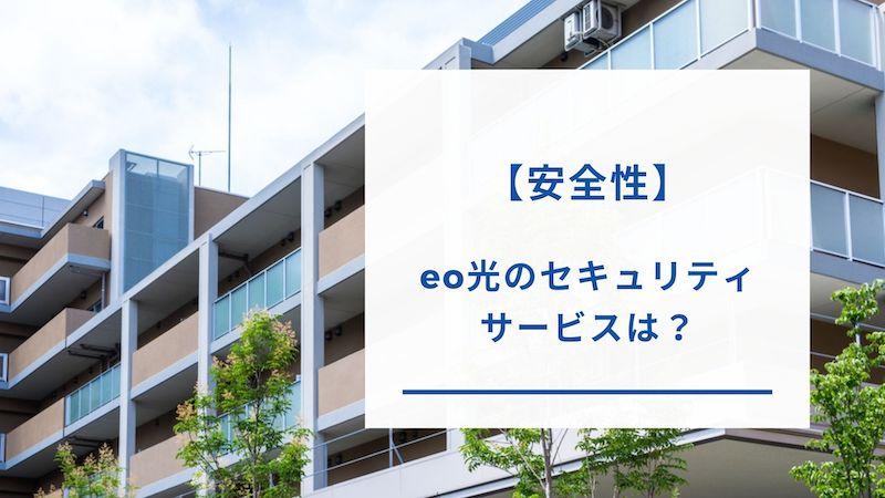 eo光のセキュリティサービス