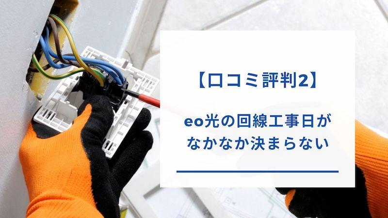 eo光の工事日程が決まらない