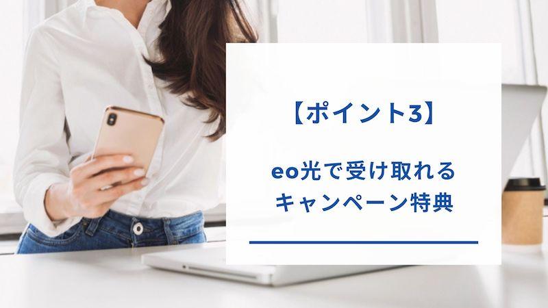 eo光のキャンペーン特典