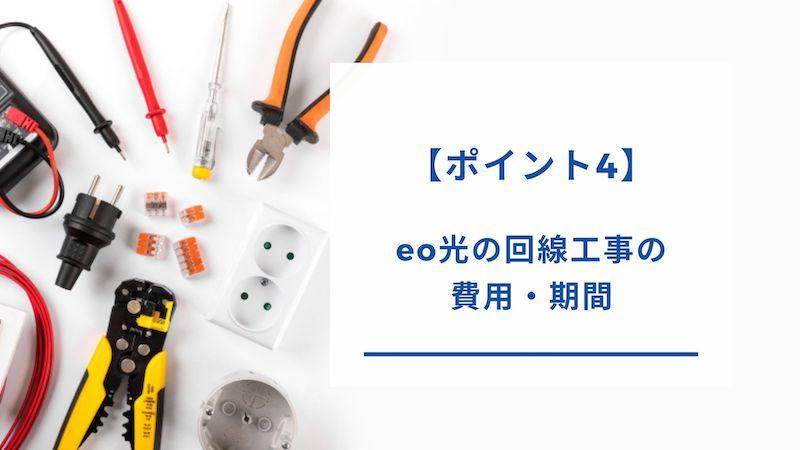 eo光の工事費用・工事期間