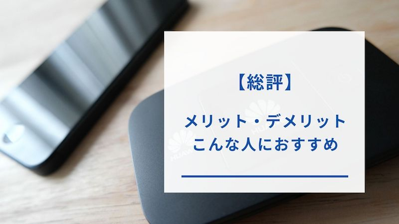 カシモWiMAXのメリット・デメリット
