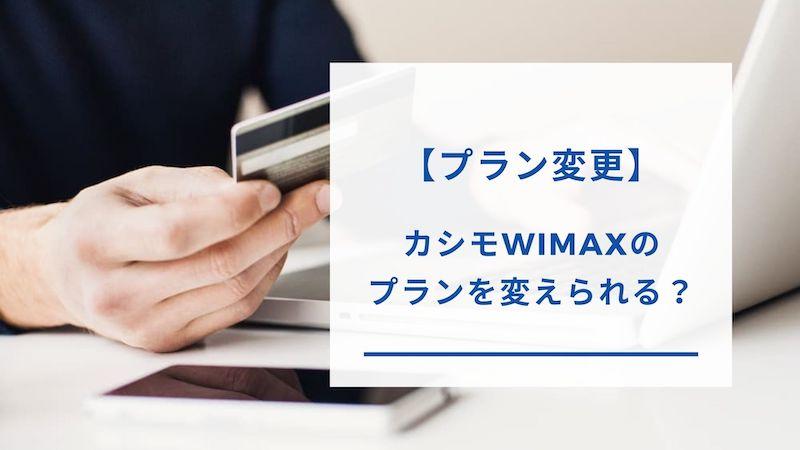 カシモWiMAXのプラン変更