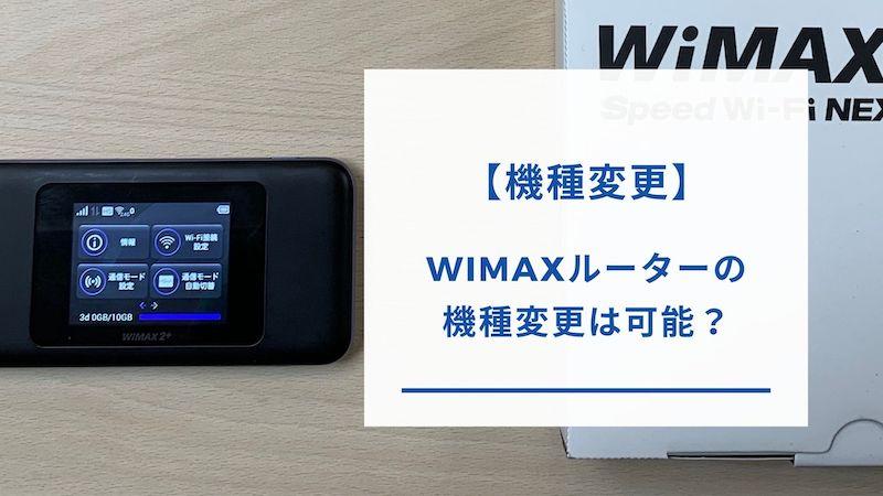 カシモWiMAXの機種変更