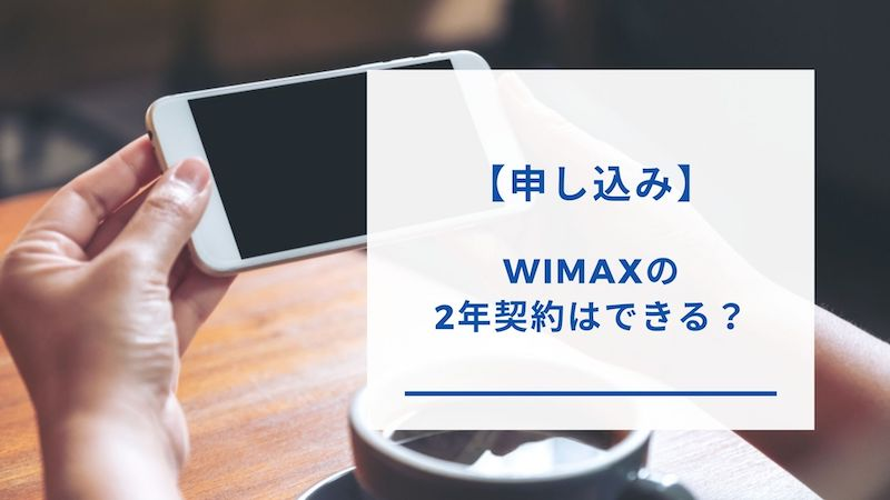 カシモWiMAXの2年プランは現在なし