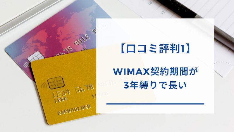カシモWiMAXは3年契約で長い