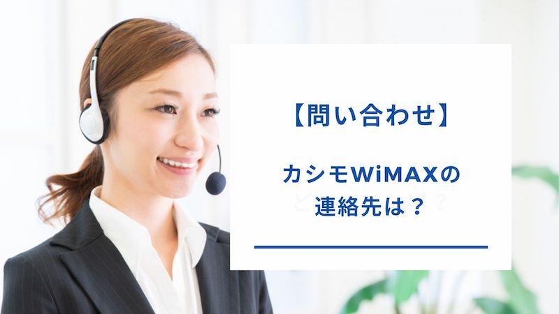 カシモWiMAXの問い合わせ先