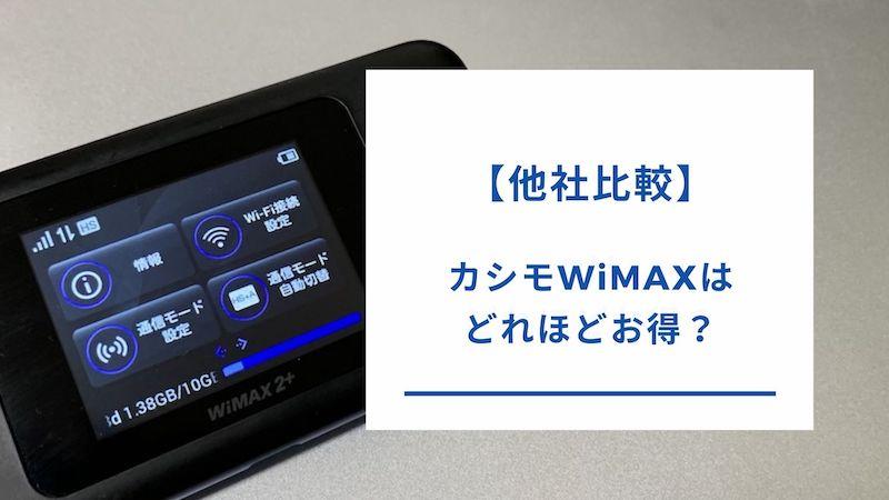 カシモWiMAXと他社Wi-Fiを比較