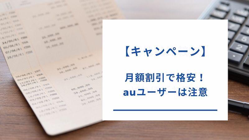 カシモWiMAXのキャンペーン特典