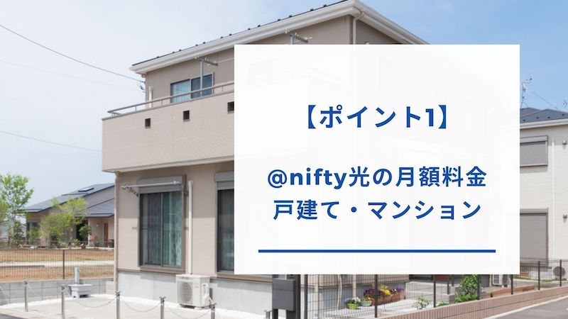 @nifty光の戸建て・マンション料金