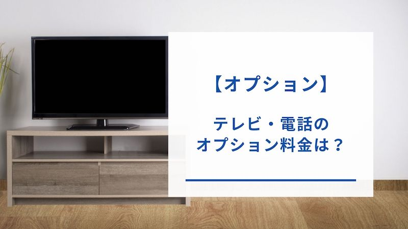 @nifty光のテレビ・電話オプション