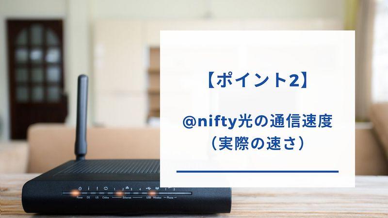 @nifty光の通信速度