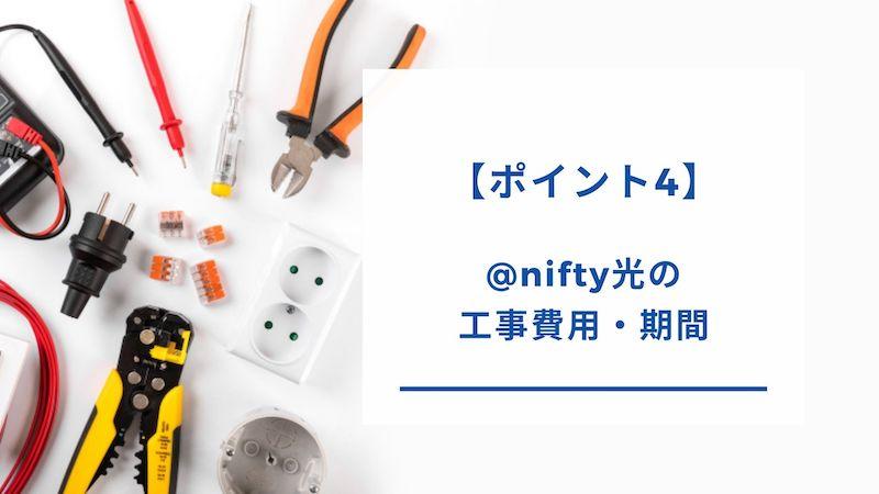 @nifty光の工事費用・工事期間