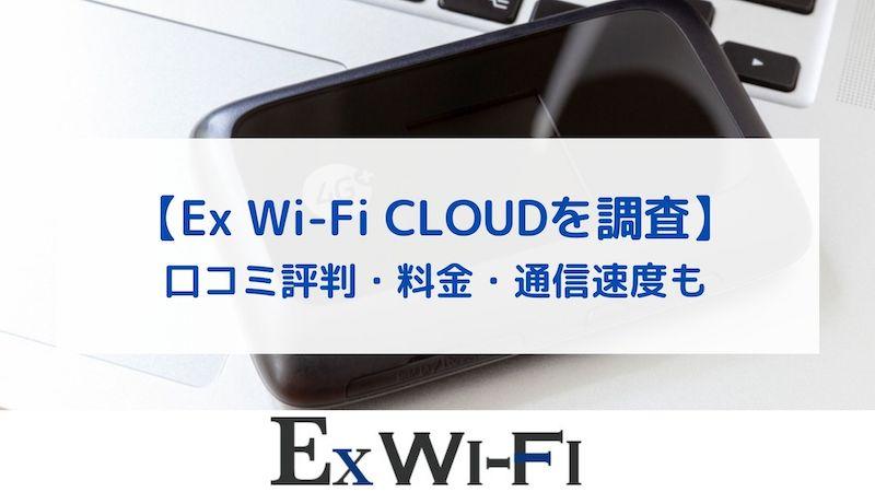 Ex Wi-Fi CLOUDの口コミ評判