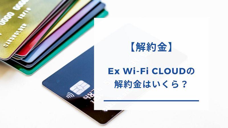 Ex Wi-Fi CLOUDの解約金