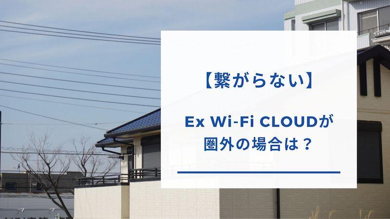 Ex Wi-Fi CLOUDが繋がらない場合