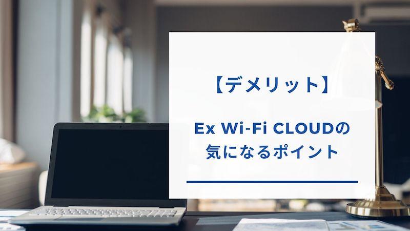 Ex Wi-Fi CLOUDのデメリット