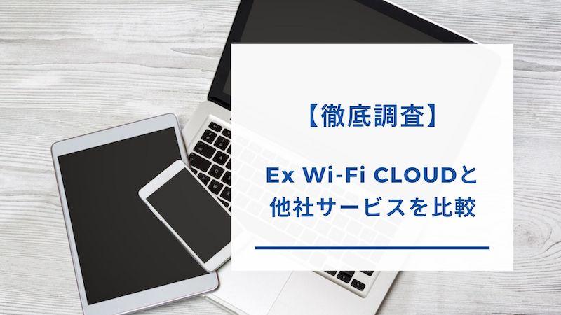 Ex Wi-Fi CLOUDと他社ポケットWi-Fiを比較